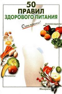 Выдревич 50 правил здорового питания