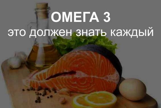 омега 3 и холестериновые бляшки