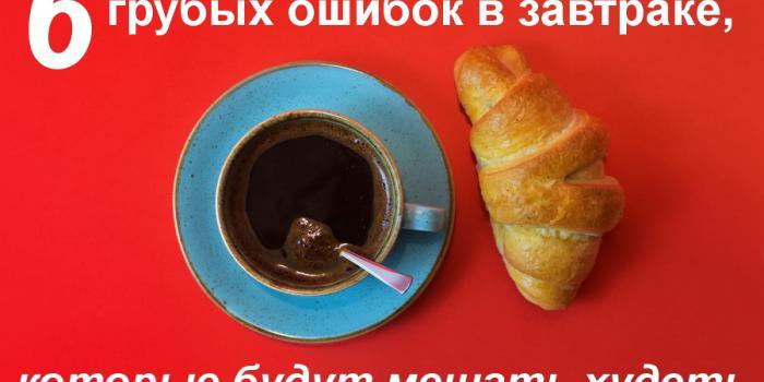 ошибки завтрака