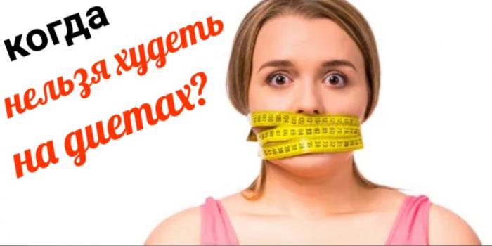 противопоказания для диеты